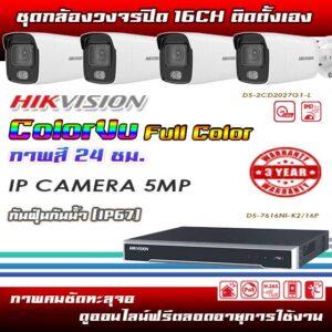 set-hikvision-5M-IP-colorvu-16-DIY