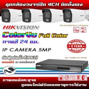 set-hikvision-5M-IP-colorvu-4-DIY