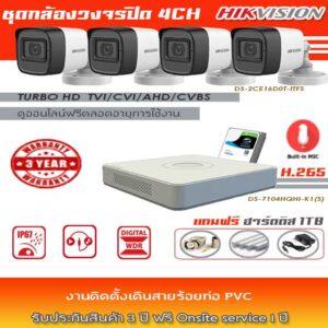 set-hikvision-Analog-4-ch-2MP