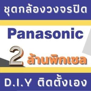Panasonic 2mp