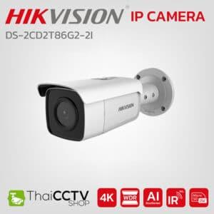 กล้อง-Hikvision-DS-2CD2T86G2-2I